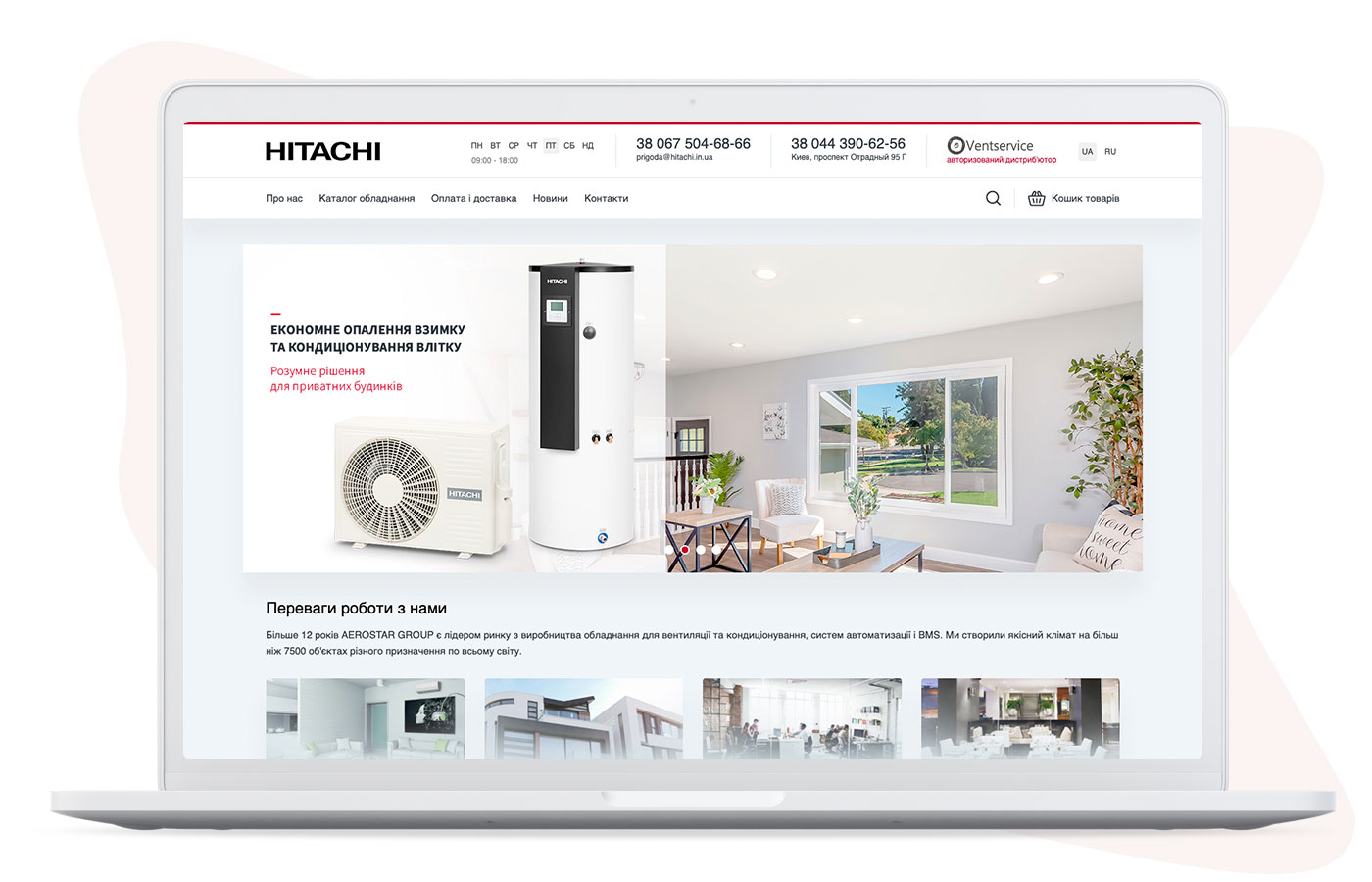 Hitachi в Украине